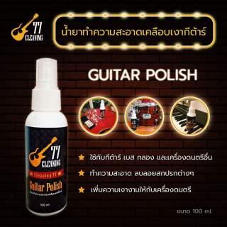 น้ำยาทำความสะอาดเคลือบเงากีต้าร์ Guitar Polish